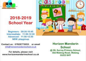 2018-19 School year admission and open day