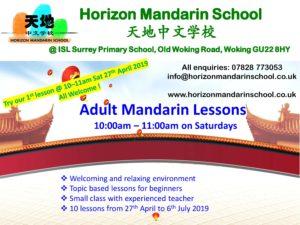 Adult Mandarin Class starts from 27th April 2019