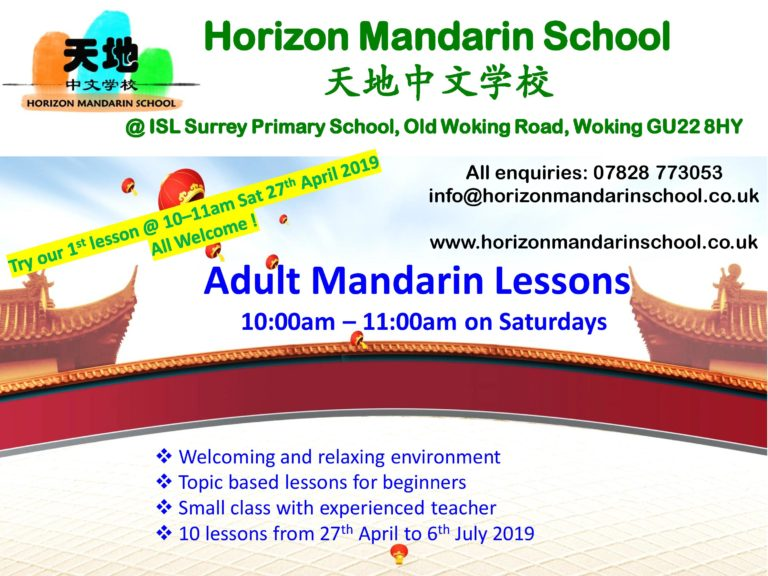 Adult Mandarin Class starts from 27th April 2019
