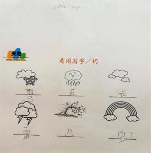 by 杨铠诚 (MT class, 6)